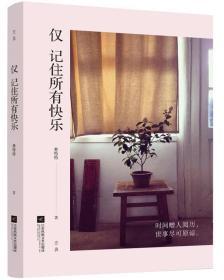 仅记住所有快乐林特特江苏文艺出版社9787539993645