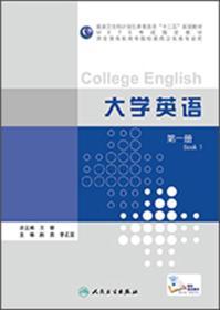 大学英语(第一册)(高职高专/配增值)