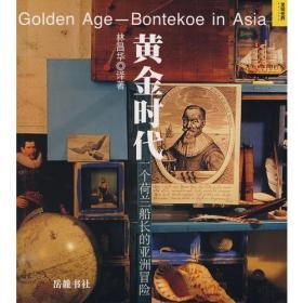 正版ir-9787806658345-发现世界:黄金时代——一个荷兰船长的亚洲冒险