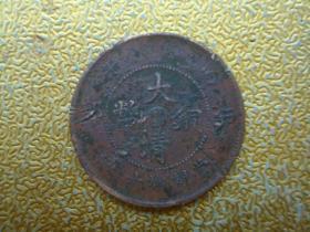 钱币  大清铜币 (中直) 户部 丙午