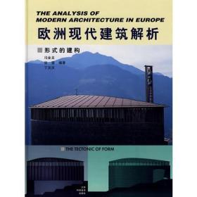 欧洲现代建筑解析:形式的建构