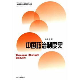 正版二手正版中国政治制度史山东大学出版社9787560750200王成有笔记