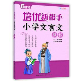 6年级-小学文言文教程-培优新帮手