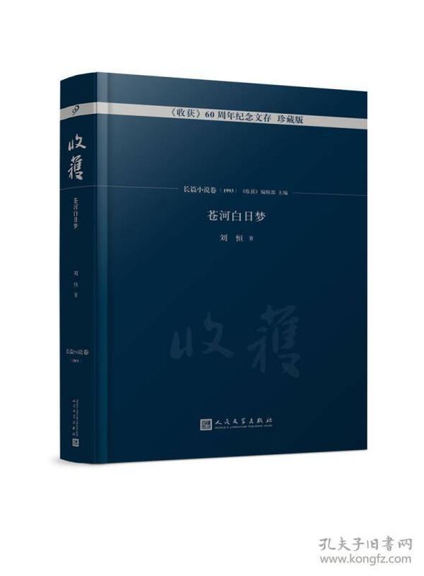 《收获》60周年纪念文存 珍藏版:苍河白日梦  长篇小说卷(1993)