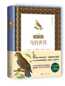 布封:鸟的世界(第三册)
