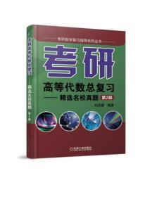 考研高等代数总复习 精选名校真题(第2版)