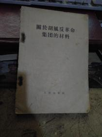 关于胡风反革命集团的材料  【平装】 1577