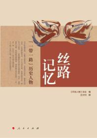 丝路记忆【一带一路】历史人物(塑封)