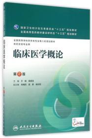 正版二手包邮 临床医学概论(第2版/本科药学) 于锋 9787117224079