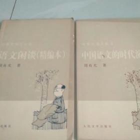中国语文的时代演进,语文闲谈