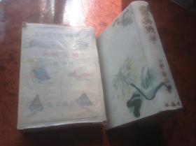 维新历史小说全集 第八卷 萨英战争 1935年版本 布面精装