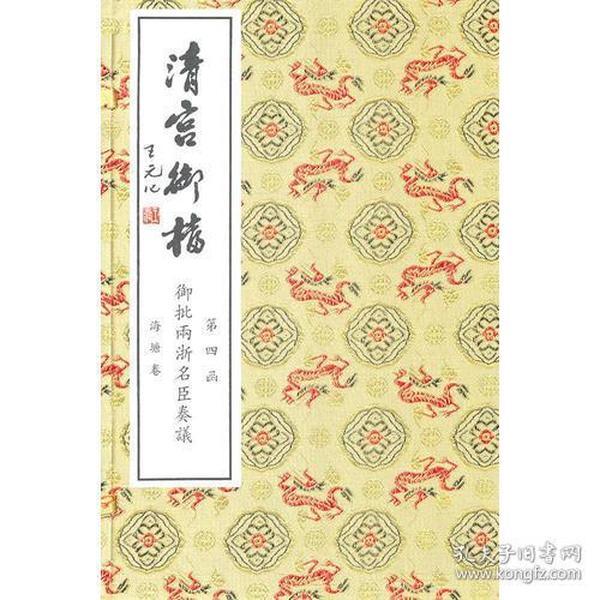 清宫御档(第四函)(线装版)