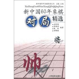新中国60年象棋对局精选