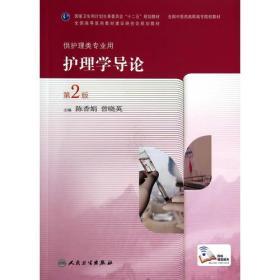 护理学导论第二版 陈香娟编 人民卫生出版社