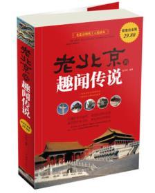 老北京的趣闻传说(超值白金版)