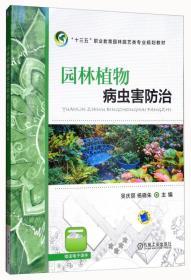 园林植物病虫害防治/吴庆丽