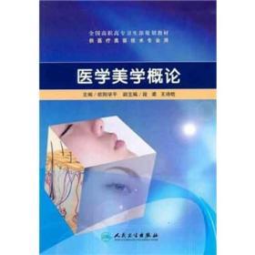 全国高职高专卫生部规划教材:医学美学概论