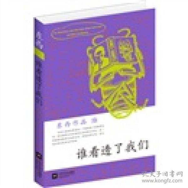 东西典藏文集 :谁看透了我们