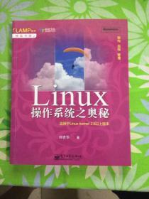 Linux操作系统之奥秘
