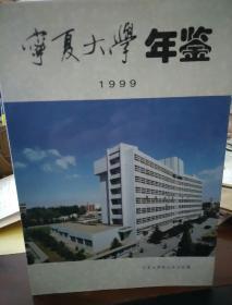 宁夏大学年鉴1999