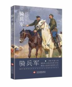 巴别尔小说代表作:骑兵军【塑封】