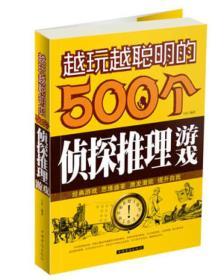 越玩越聪明的500个侦探推理游戏