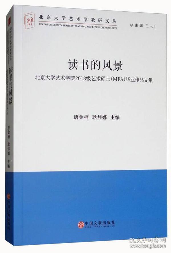 讀書的風景.北京大學藝術學院2013級藝術碩士【MFA]畢業作品集