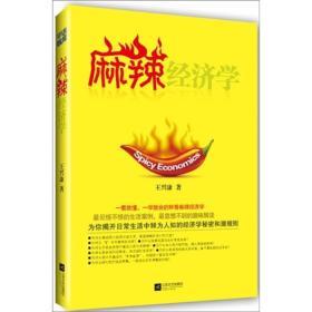 正版现货 麻辣经济学 全新塑封出版日期:2011-10印刷日期:2011-10印次:1/1