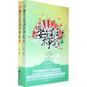 娶个皇后不争宠 梵缺著 江苏凤凰文艺出版社 9787539948041