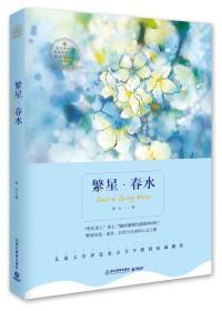繁星·春水 新版(博集典藏馆)
