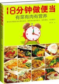 18分钟做便当,有菜有肉有营养