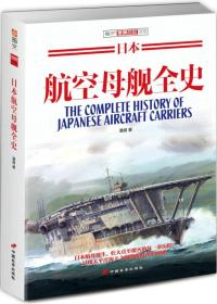 日本航空母舰全史潘越著中国长安出版社9787510709722