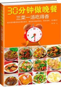 30分钟做晚餐,三菜一汤吃得香