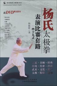 杨氏太极拳表演比赛套路(四十九式)