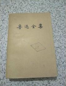鲁迅全集 11 两地书 书信,