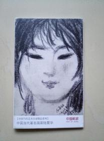 中国当代艺术名家精品系列——陆震华(一套八张全)