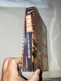 侠游中国:与东京同步连载