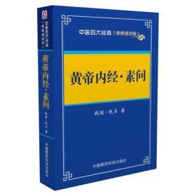 黄帝内经素问(便携诵读本)/中医四大经典
