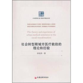 现货-中经管理文库:社会转型期城市医疗救助的理论和经验