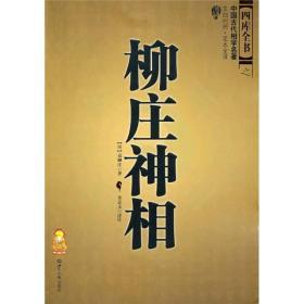 柳庄神相世界知识出版社9787501237500