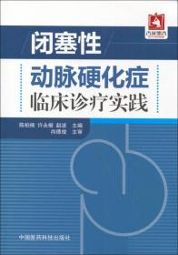 闭塞性动脉硬化症临床诊疗实践