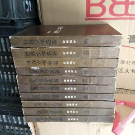 世界文学名著连环画:欧美部分 1-10,10本合售,正版.板直
