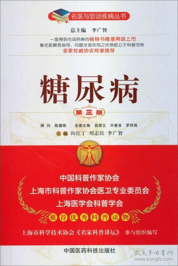 名医与您谈疾病丛书:糖尿病(第3版)