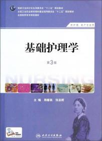基础护理学(第三版)/全国高职高专院校教材