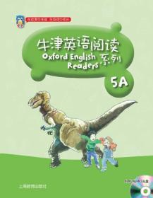 牛津英语阅读系列 5A