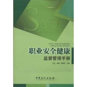 职业安全健康监督管理手册