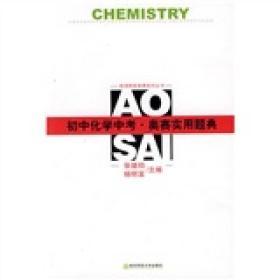 新课程新奥赛系列丛书:初中化学中考奥赛实用题典