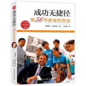 成功无捷径:第56号教室的奇迹