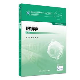 眼镜学(第3版 供眼视光学专业用)/全国高等学校教材