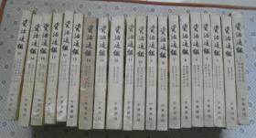 资治通鉴   1至20册